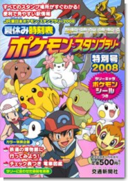 pokemon2008up.jpg