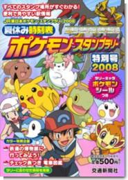 pokemon2008up.jpg