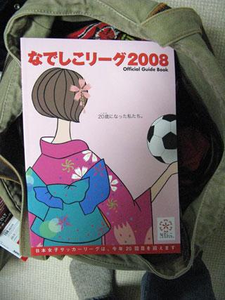 ガイドブック08年